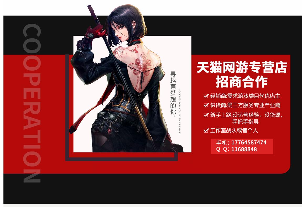 天猫网游专营店招商出租合作游戏代练游戏陪玩-51租猫